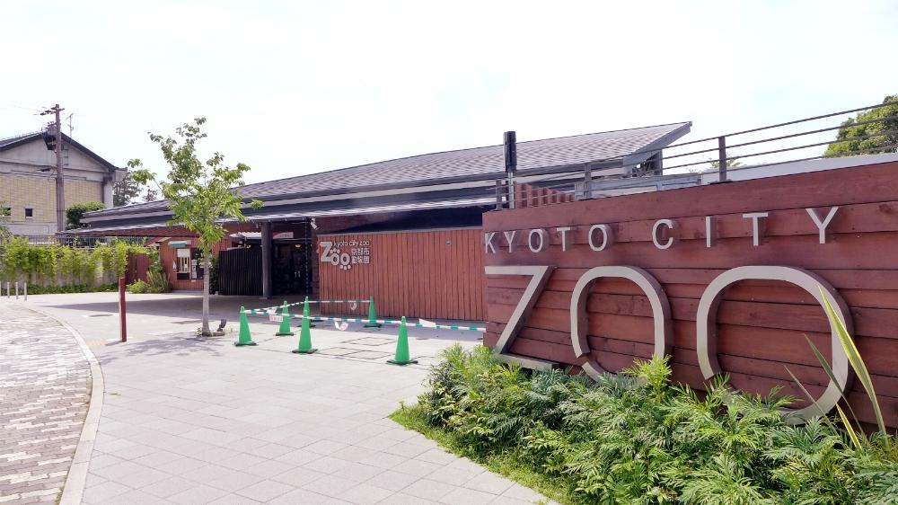 京都市動物園画像1
