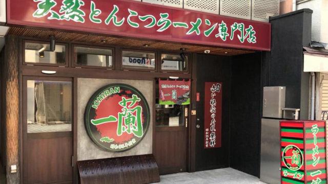 一蘭京都河原町店