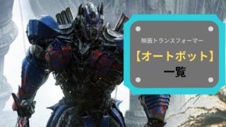 映画トランスフォーマー【オートボット一覧】画像付き!