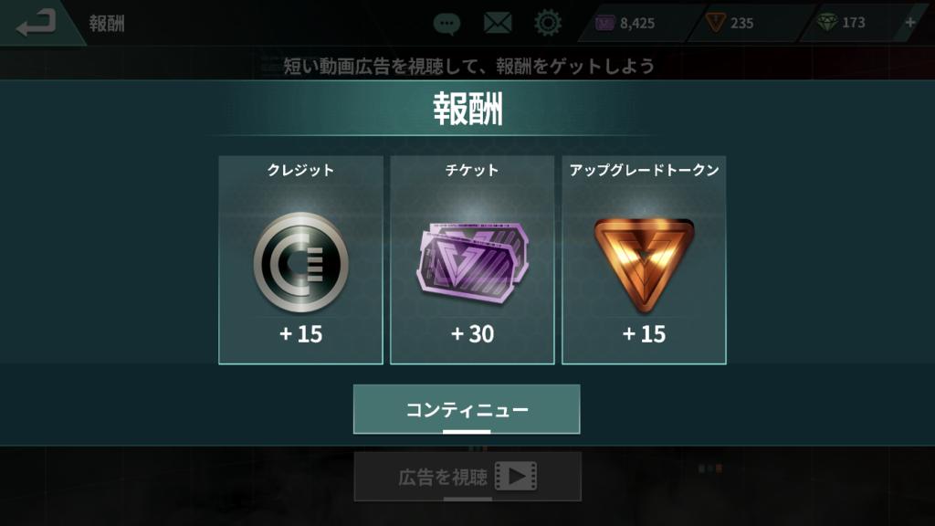 モダコン無課金6