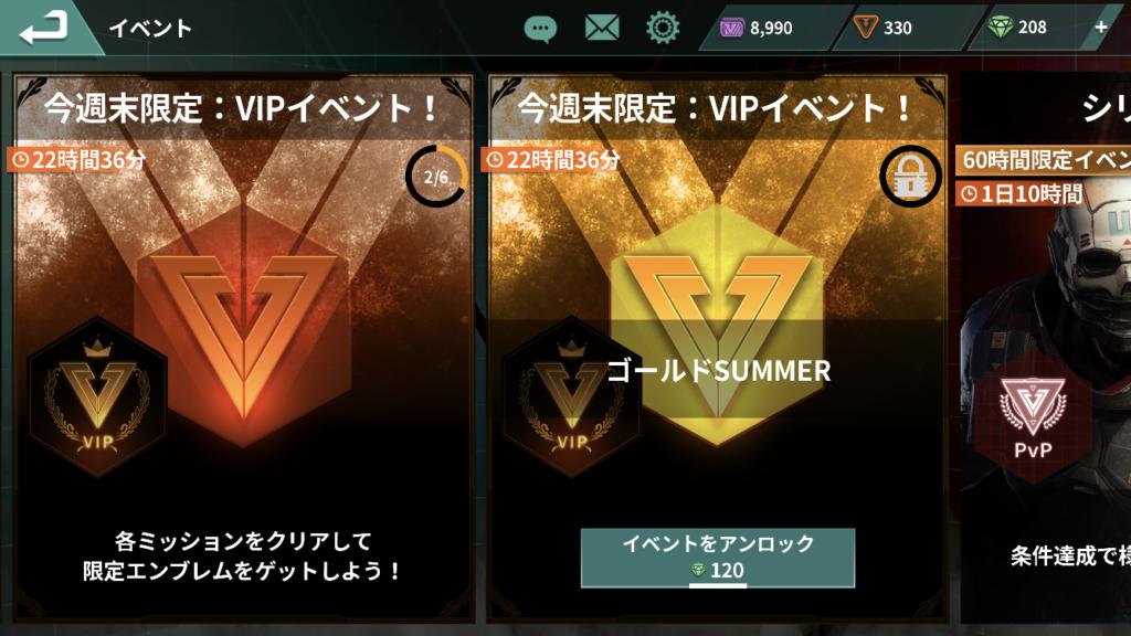 VIPイベント2