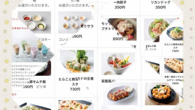カラオケシダックスおすすめフード・ランチメニュー | 大満足3品