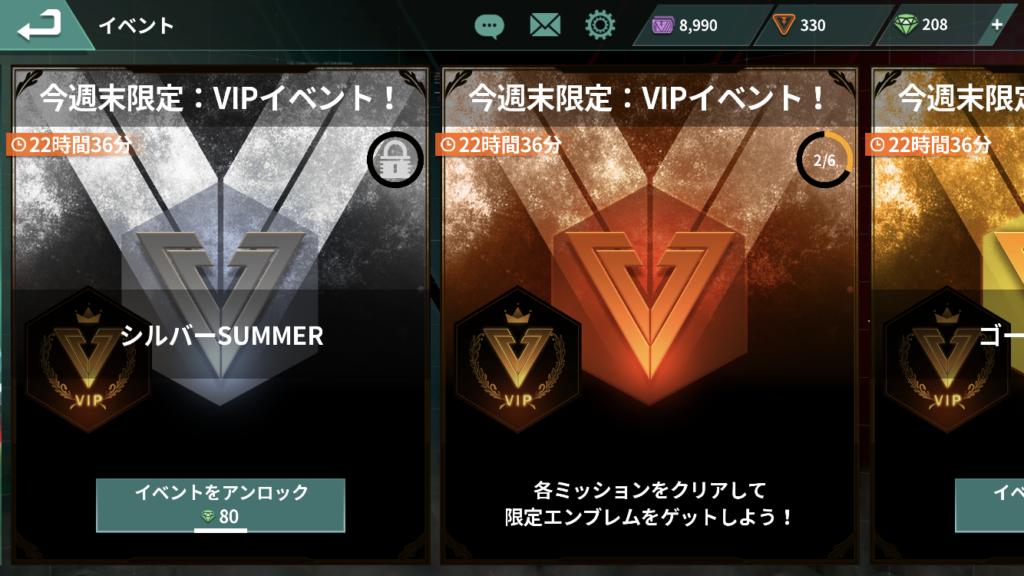 VIPイベント1