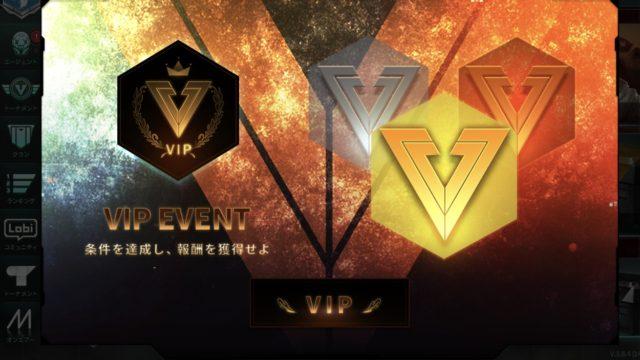 VIPイベント記事