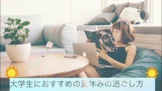 大学生の夏休み1