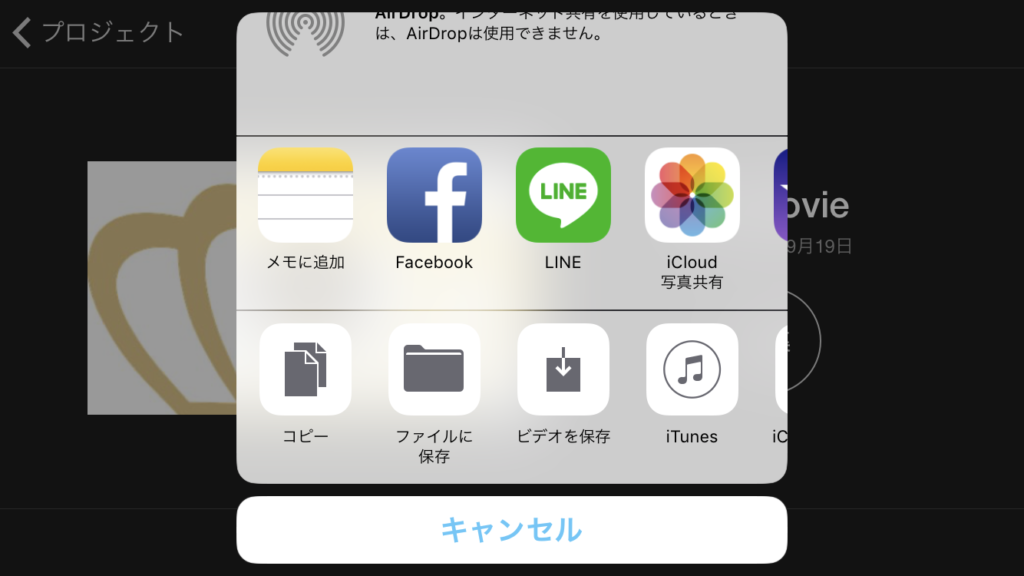 iMovie画像5