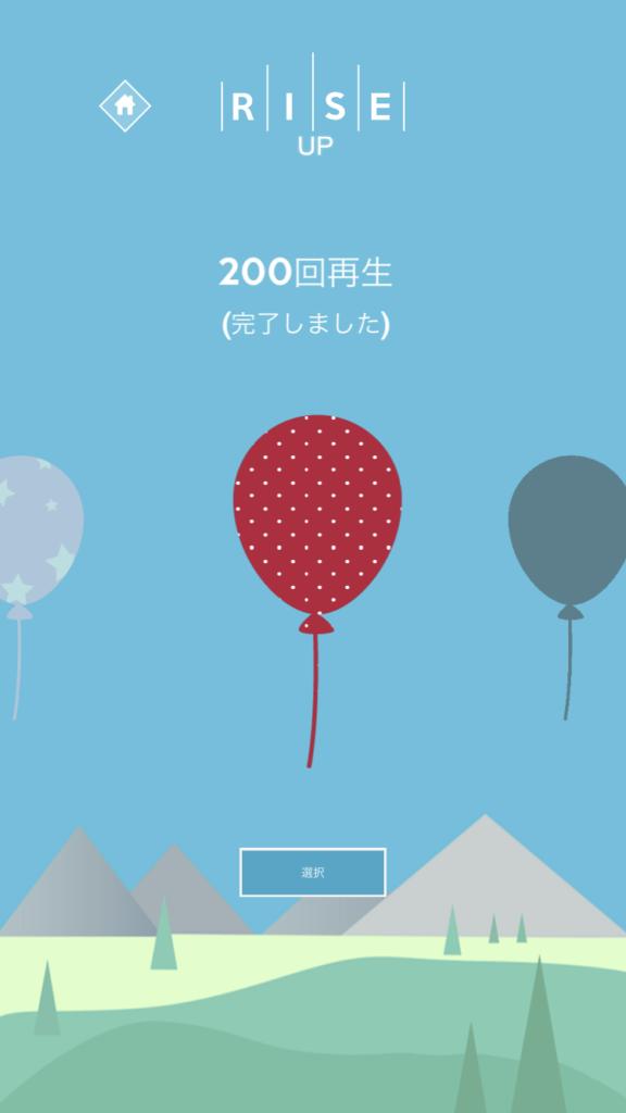 200回再生風船