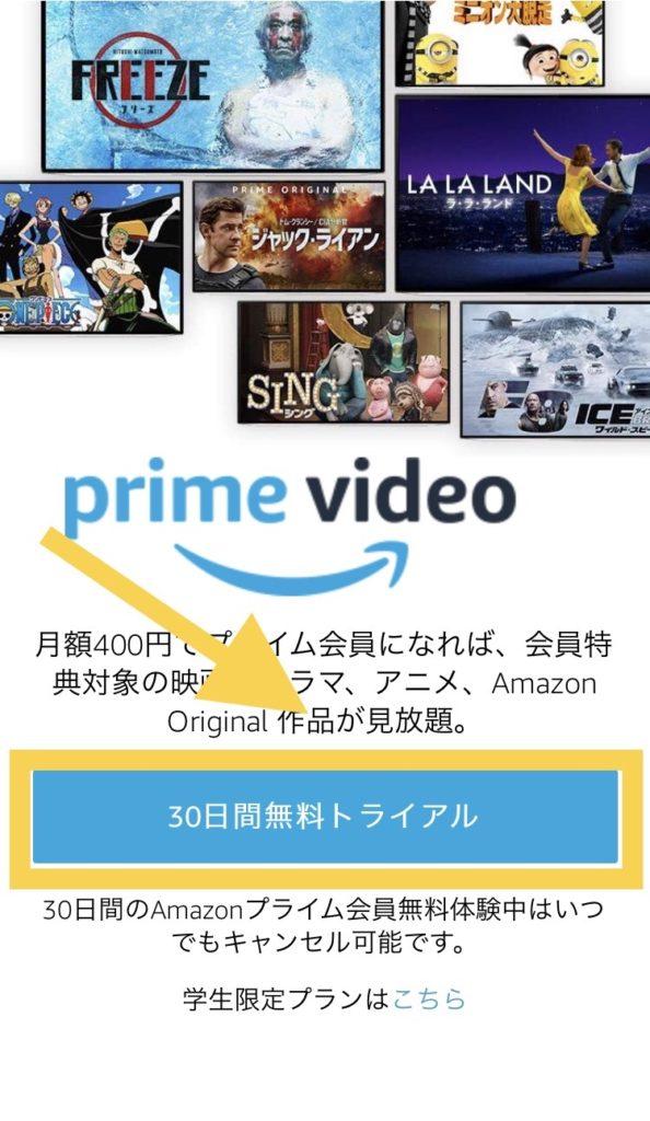 プライムビデオ登録1