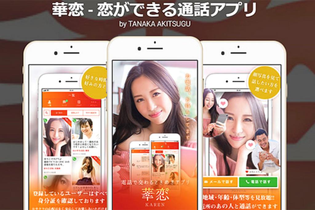 おすすめビデオ通話・ライブチャットアプリ6