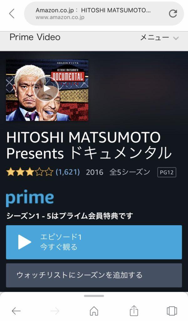 プライムビデオ登録3