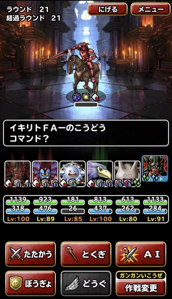 紅蓮の魔屍1−2