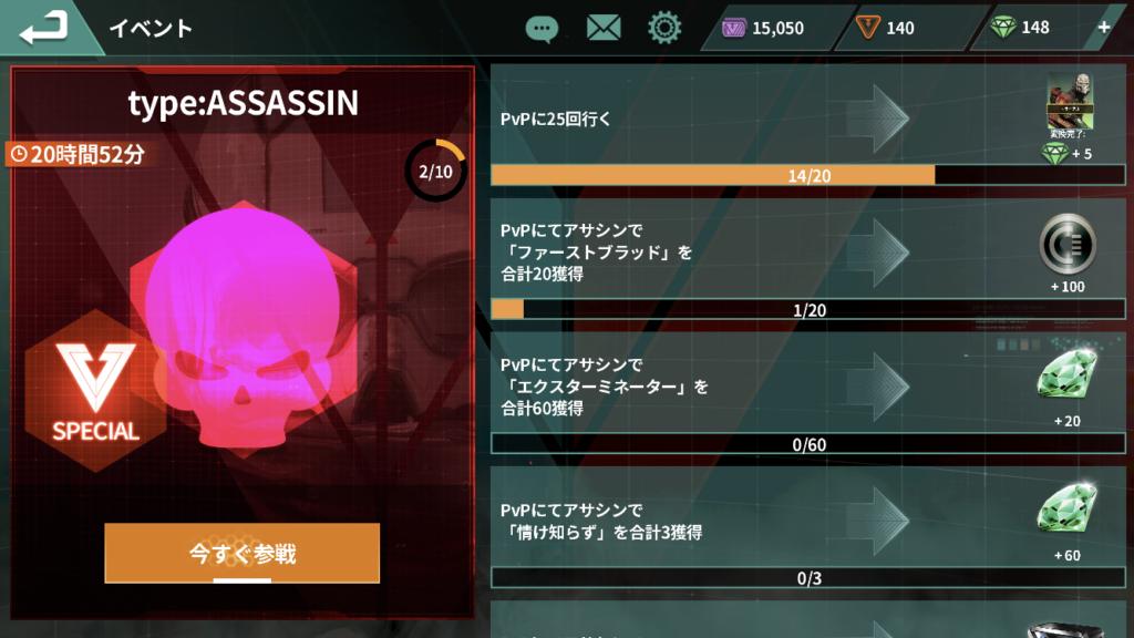 アサシンミッション2