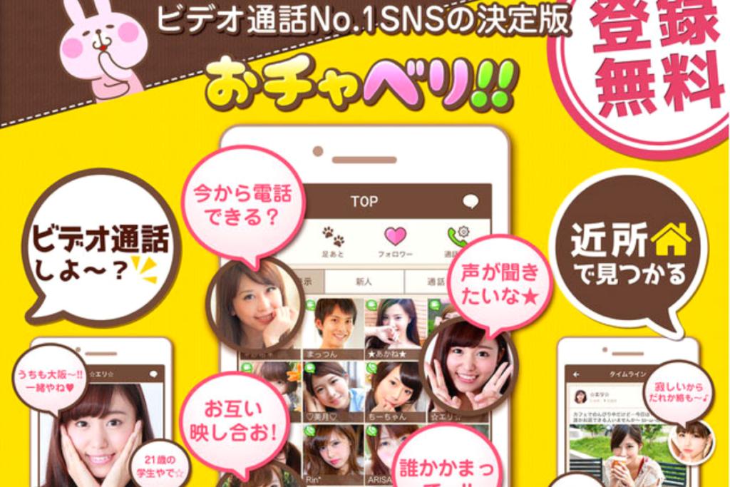 おすすめビデオ通話・ライブチャットアプリ10
