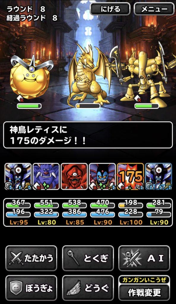 金色の魔竜1−2