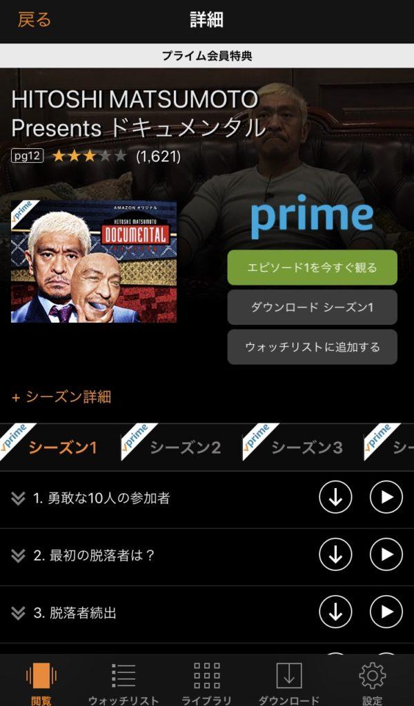 プライムビデオ登録10