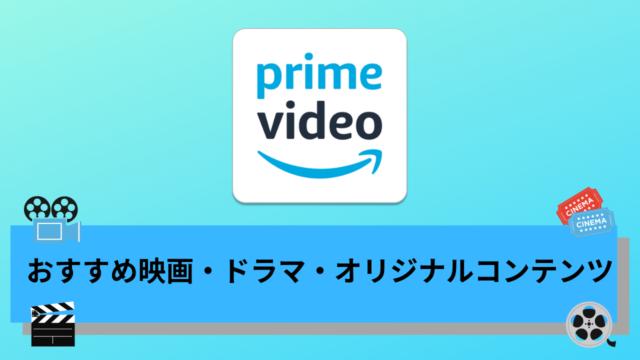 プライムビデオおすすめ映画・ドラマ・オリジナル