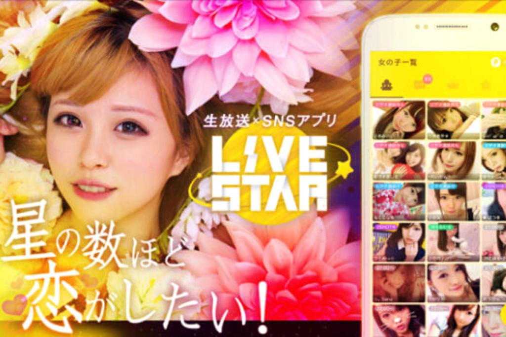 おすすめビデオ通話・ライブチャットアプリ2