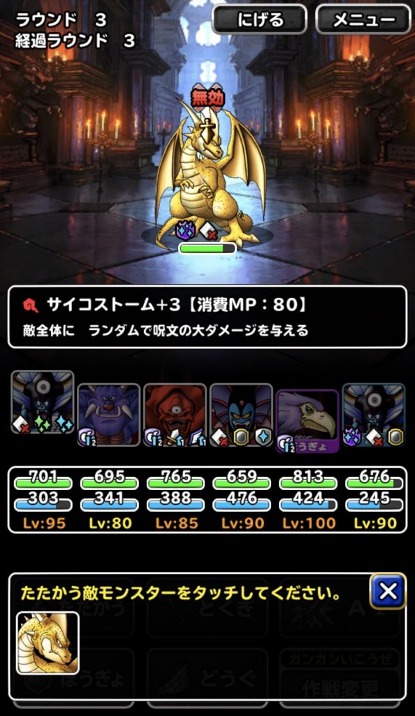 金色の魔竜1−1