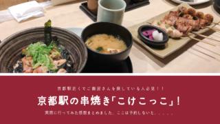 京都駅の串焼き屋「こけこっこ」