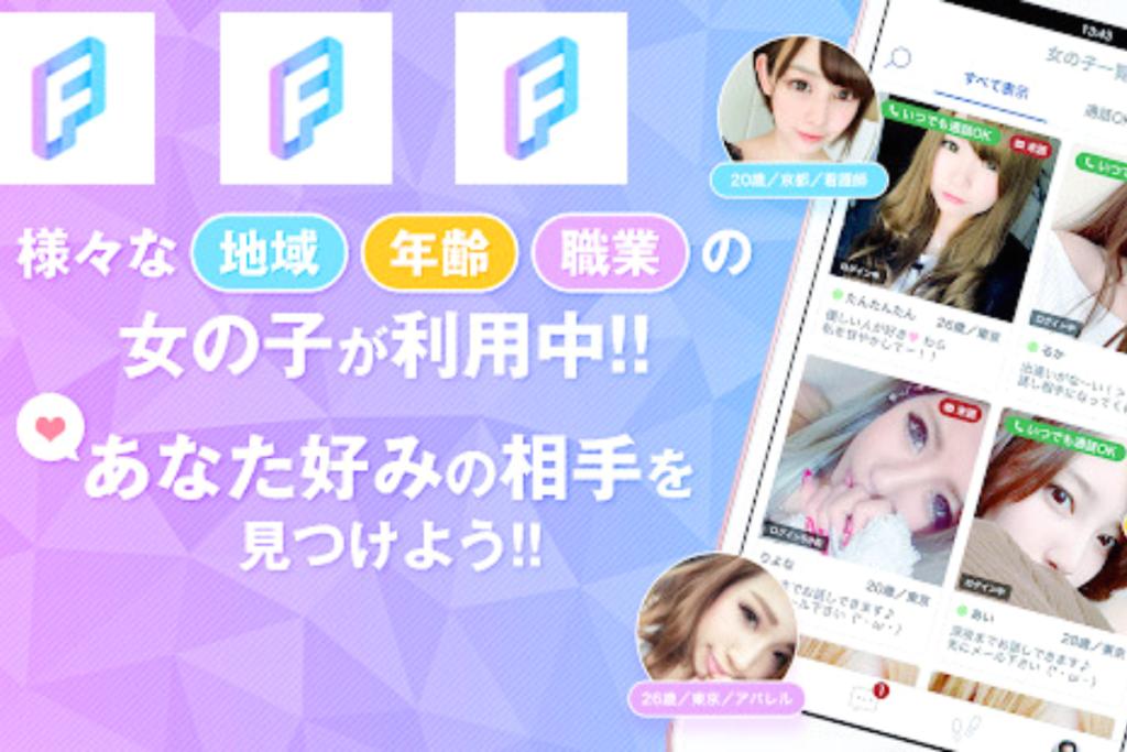 おすすめビデオ通話・ライブチャットアプリ4