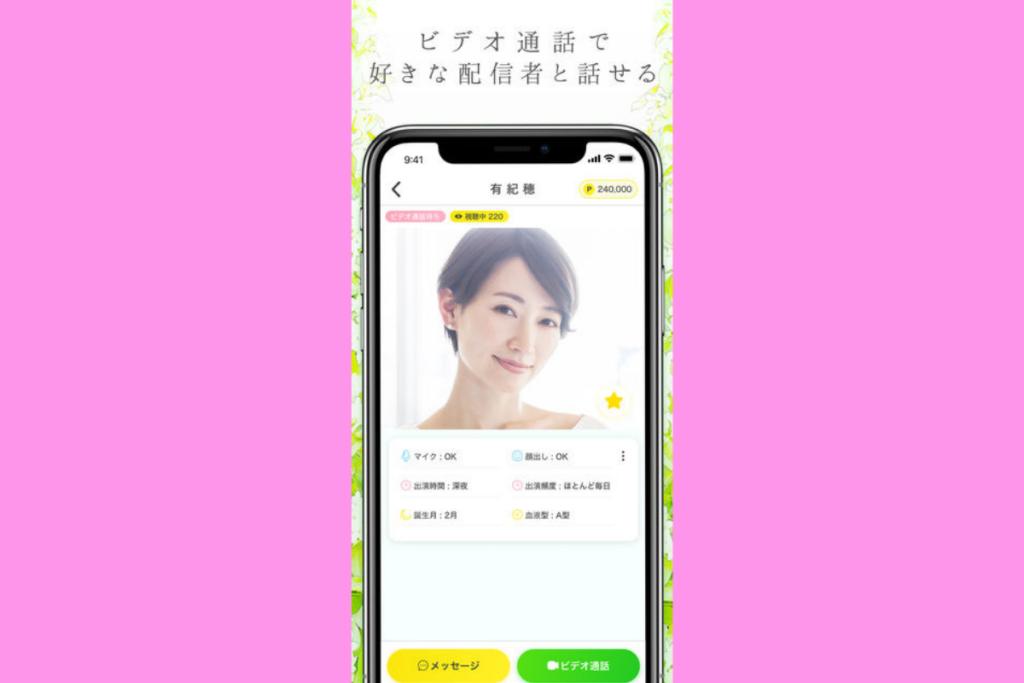 おすすめビデオ通話・ライブチャットアプリ7