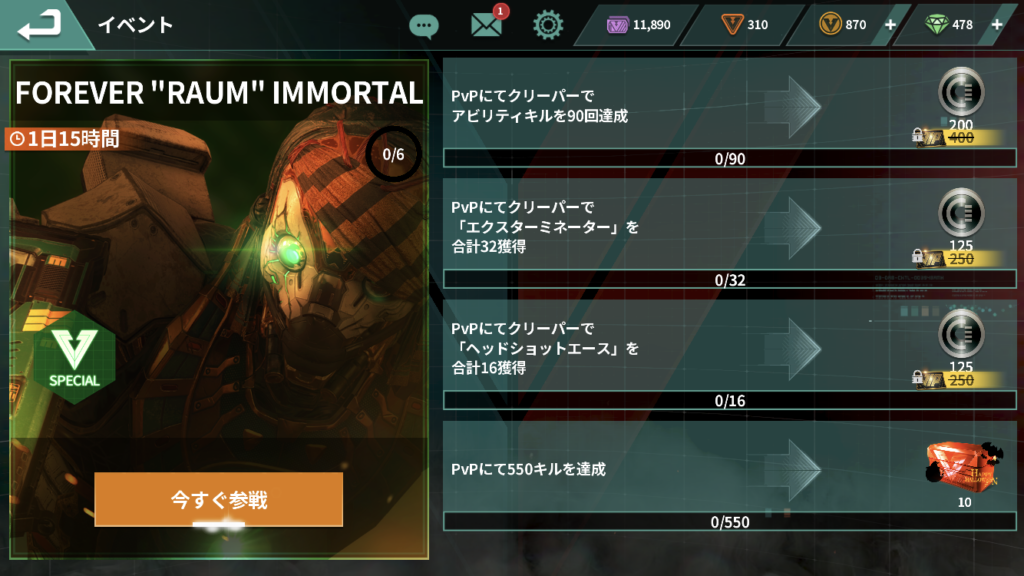 "FOREVER""RAUM""IMMORTAL2"