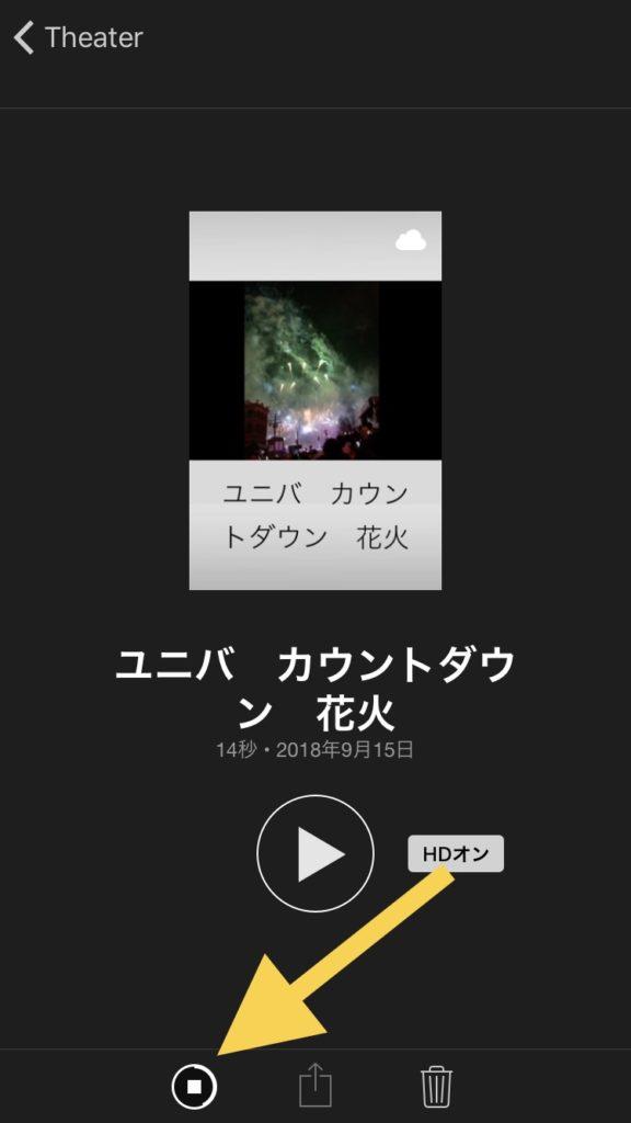 スマホのI Movie3