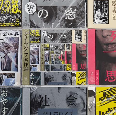 クリープハイプおすすめアルバム2
