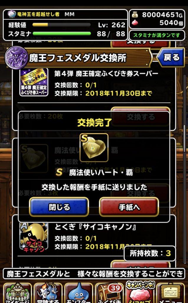 魔法使いハート・覇2