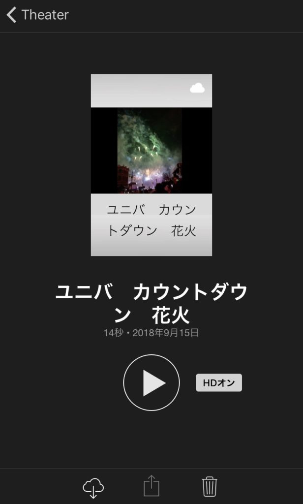 スマホのi Movie1