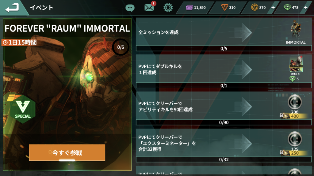 "FOREVER""RAUM""IMMORTAL1"