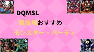 DQMSL闘技場おすすめモンスター・パーティ