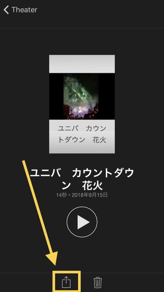 スマホのI Movie4