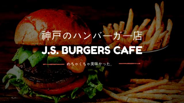 神戸のハンバーガー J.S. BURGERS CAFE が美味かった。