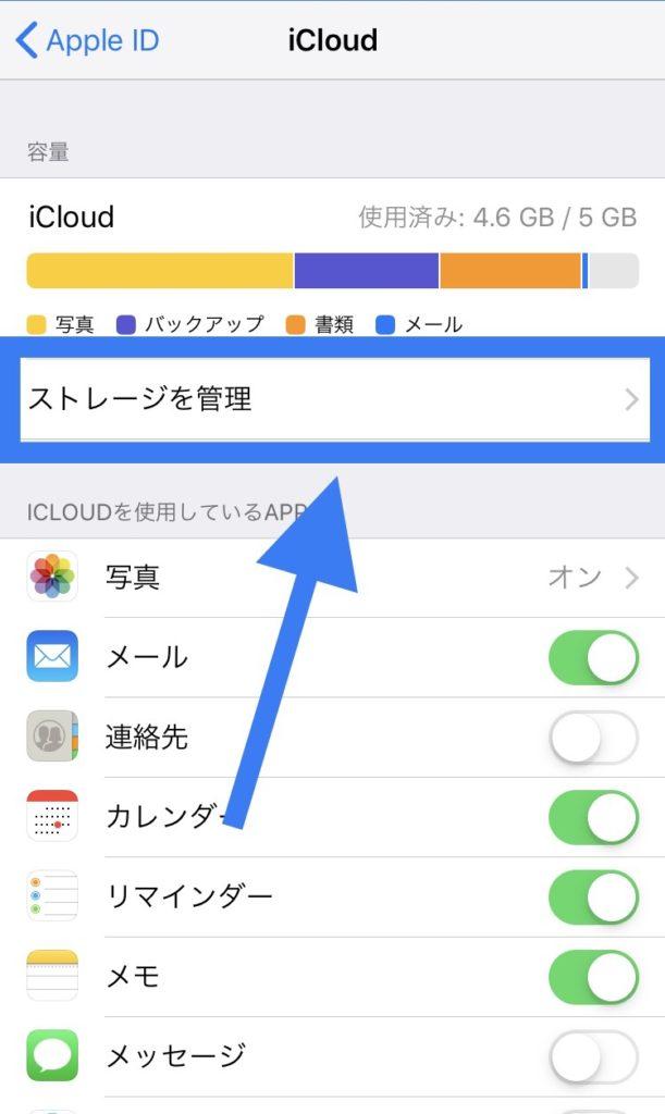 iCloudの容量が足りなくなった時の対策