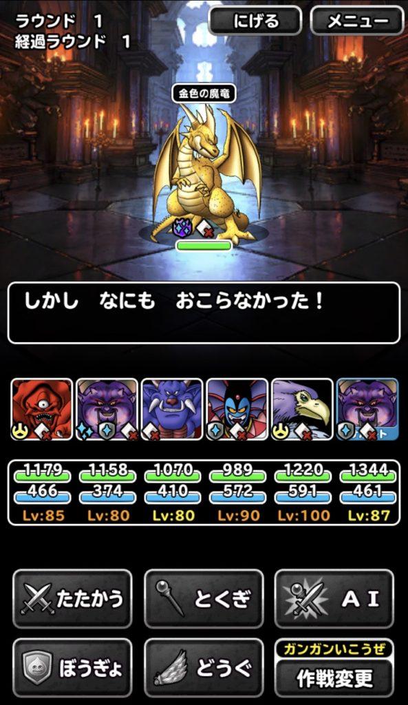 金色の魔竜2-2