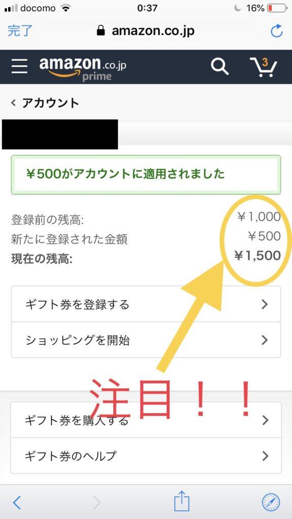モッピーでAmazonギフト券に交換する方法8