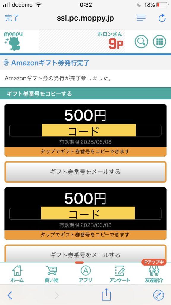 モッピーでAmazonギフト券に交換する方法7