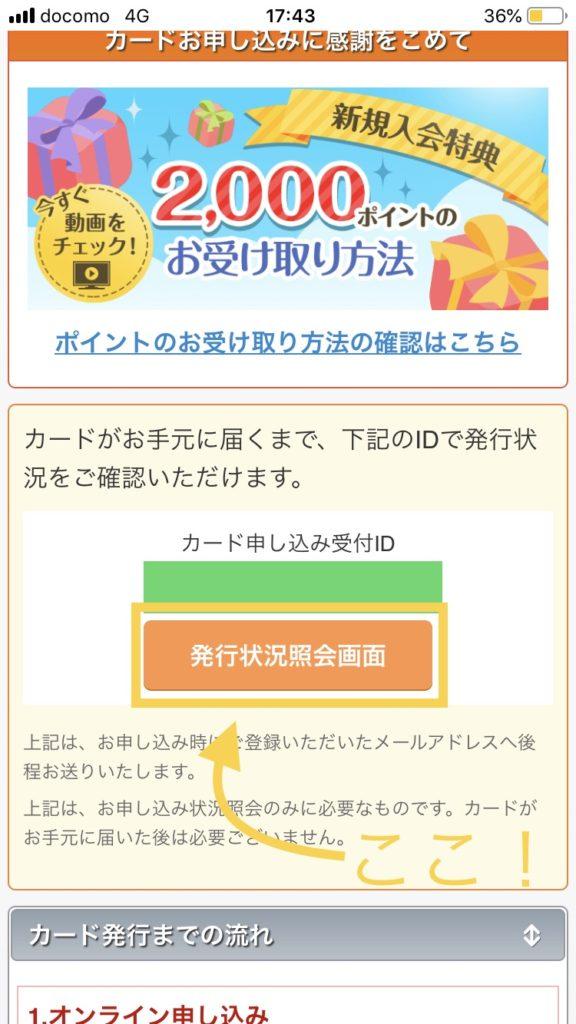 楽天カード発行手順9