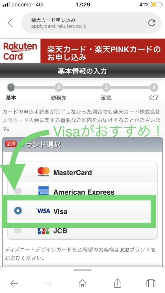 楽天カード発行の際のブランド選び