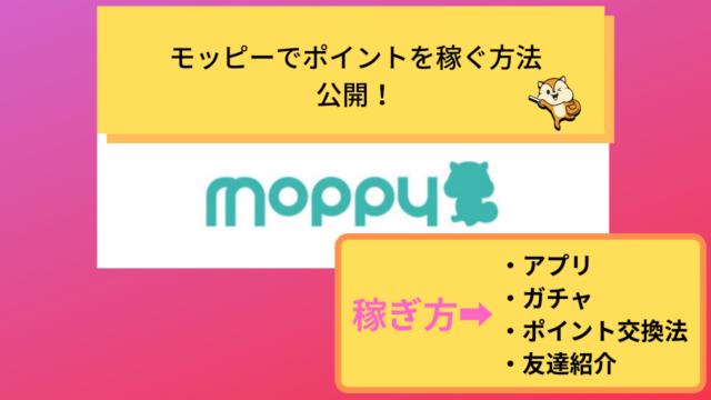 モッピーの稼ぎ方・アプリ・ガチャ・ポイント交換・友達紹介まとめ