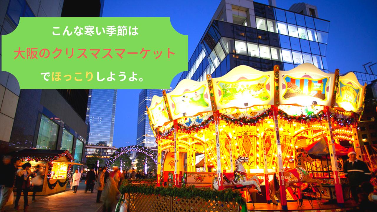 大阪梅田のクリスマスマーケット、食べ物、行き方、感想