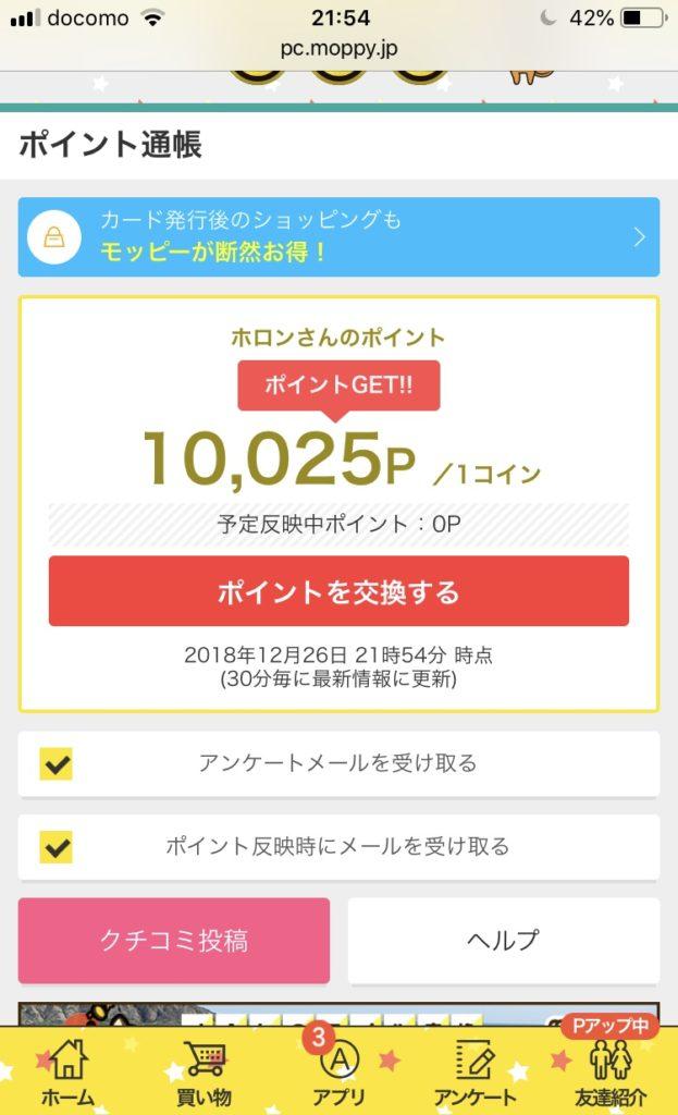 モッピーで1万円以上稼ぐ方法