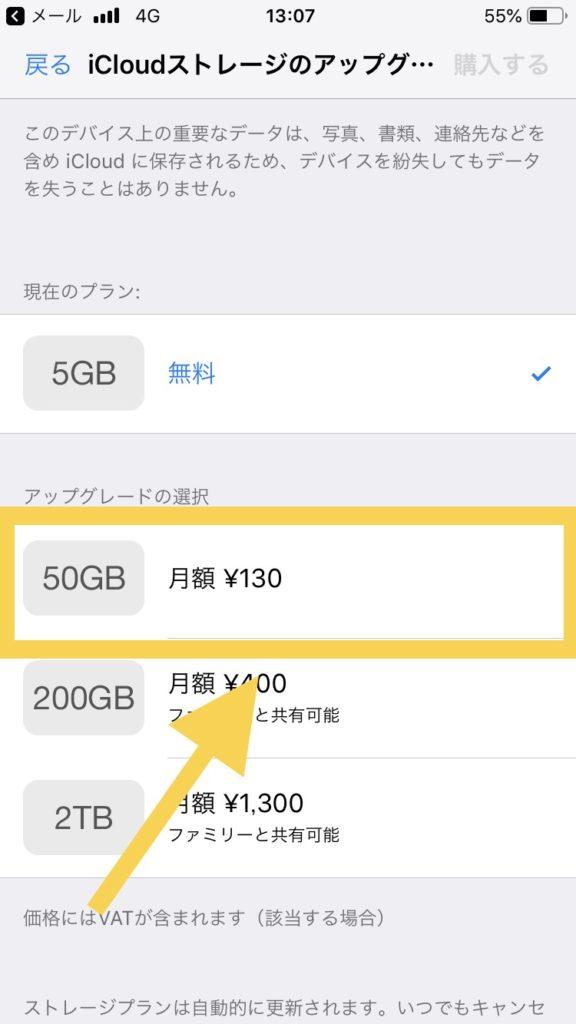iCloudのストレージアップグレード2