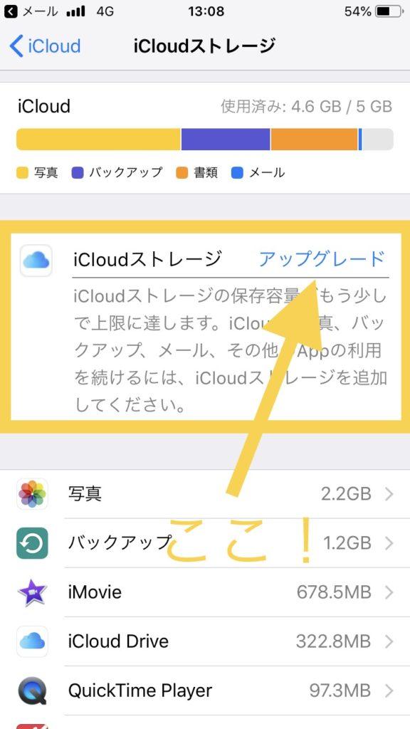 iCloudストレージのアップグレード方法