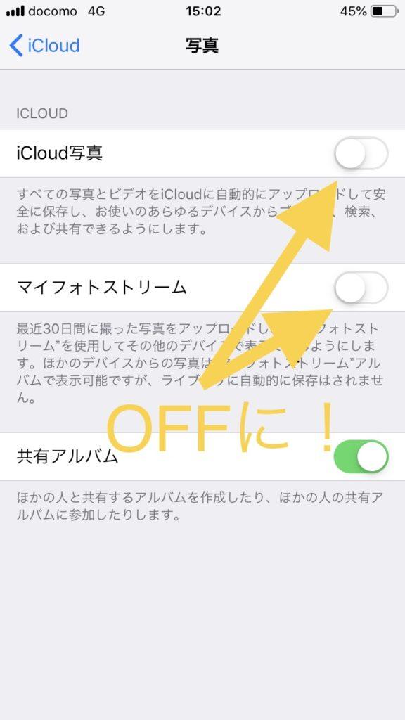 iCloudの容量が不足した時の対策10