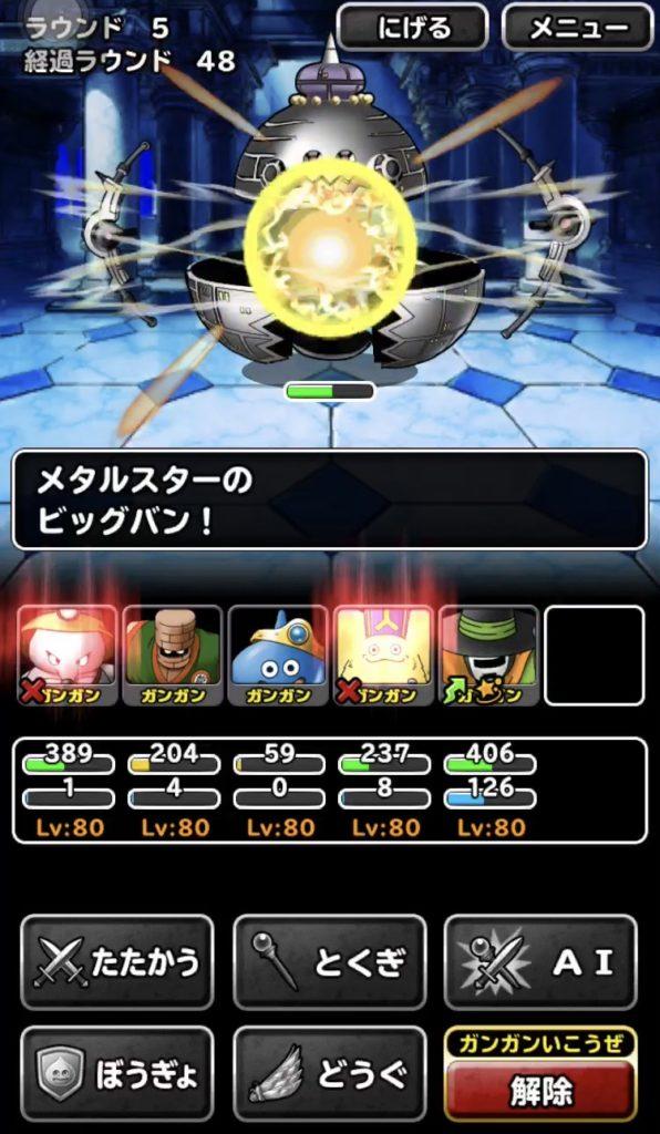 不思議の塔の魔物『メタルスター』
