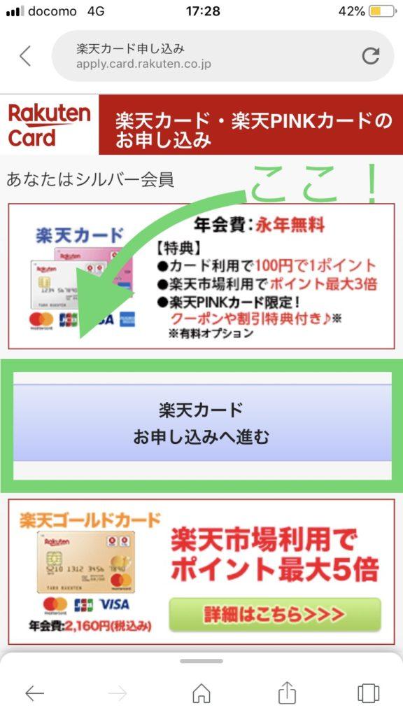 楽天カード発行デザイン選び