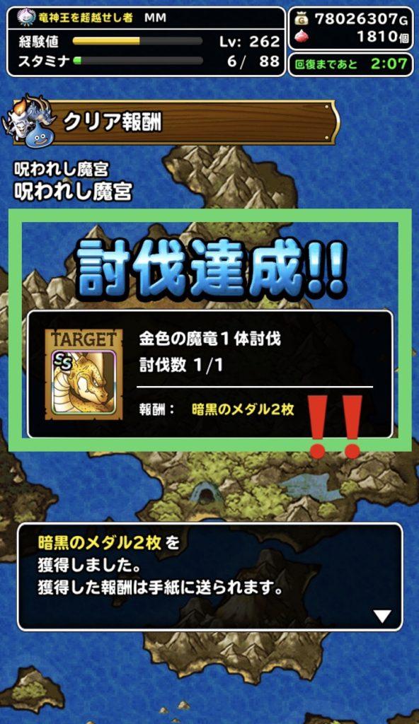 金色の魔竜2ー7