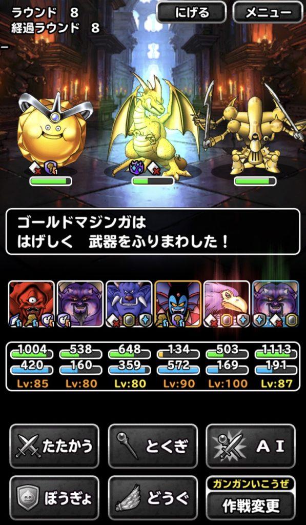 金色の魔竜2−3